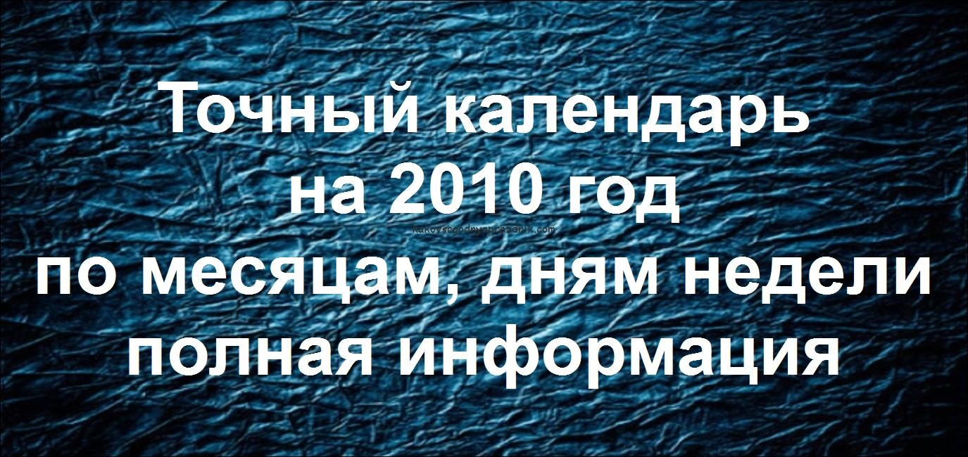 узнать день календаря в 2010 году